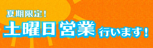夏季限定 土曜日営業!