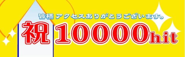 祝!10000 hit !!!