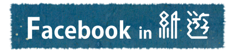 紙遊のFacebook