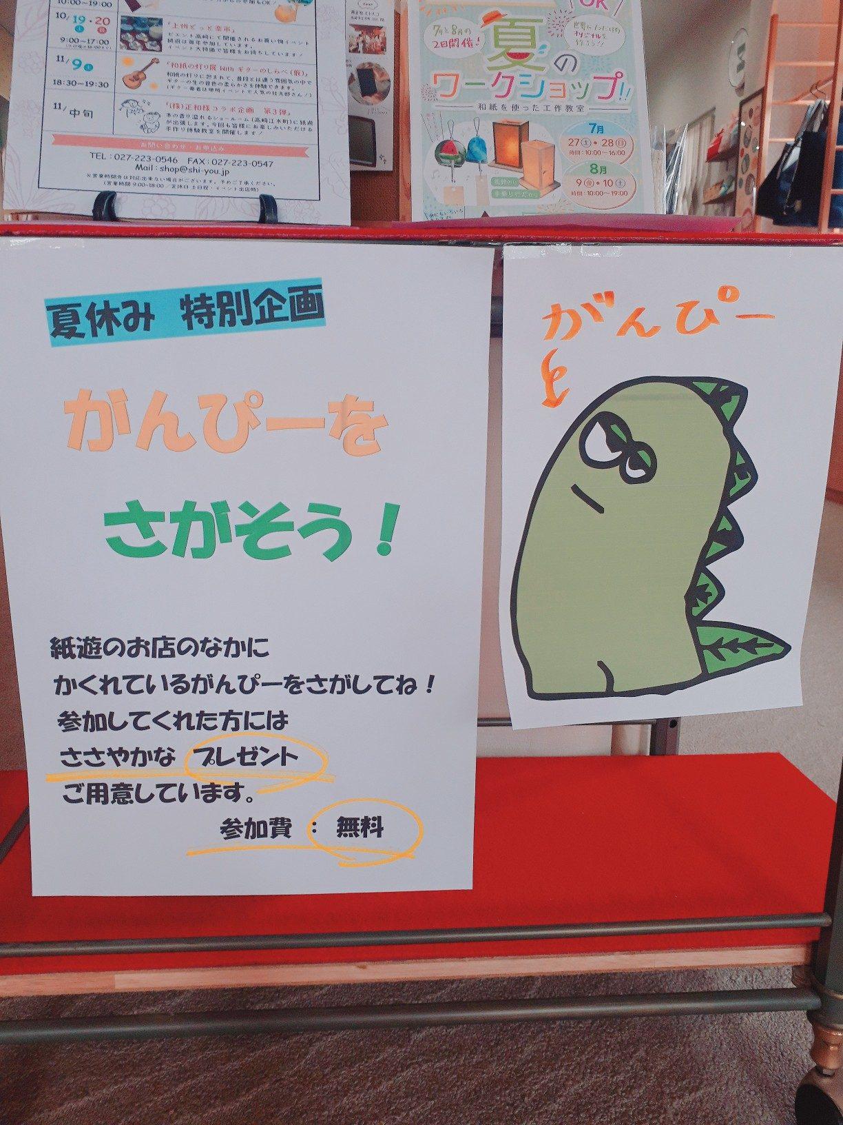夏休み特別企画 開催中!