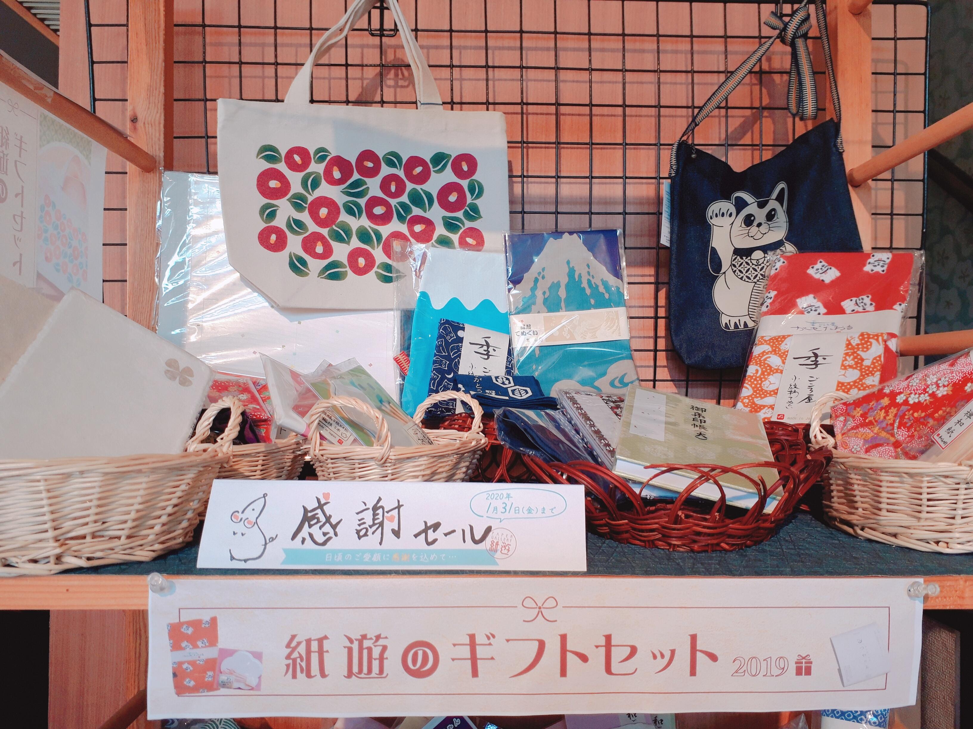 2019 紙遊ギフトセットキャンペーン開催中!