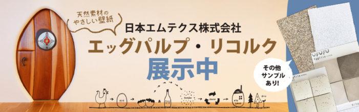 日本エムテクス株式会社「エッグパルプ・リコルク」展示しました!