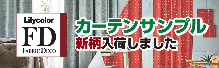 リリカラカーテンサンプル新柄入荷!