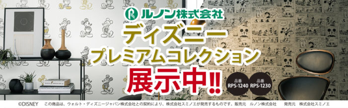 ディズニープレミアムコレクション展示中!!