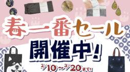 【必見!】紙遊のお得雑貨セール