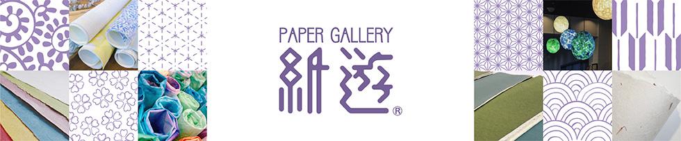 「紙遊」Paper Gallery