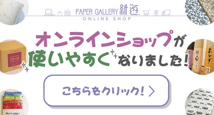 【オンラインショップが使いやすくなりました!】