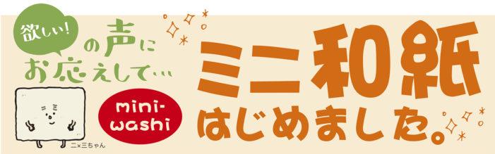 欲しいの声にお応えして、ミニ和紙はじめました!